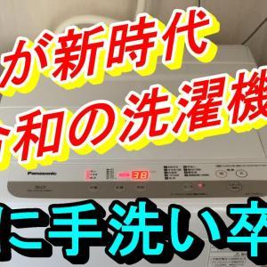 【衝撃】これが令和の洗濯機だ☆ 手洗い洗濯を卒業へ。