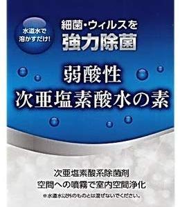次亜塩素酸水で空間除菌して感染予防