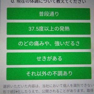 LINEからの新型コロナアンケート