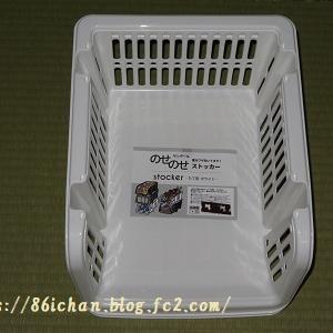 上開きサブ冷凍庫の整理に便利な100均グッズ