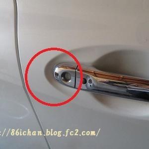 鍵穴はあるのに鍵の無いキーレスエントリー