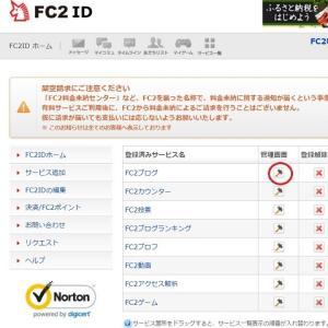 FC2ブログの管理画面に直接入れない場合のプチ対策