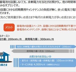 東京電力が「再エネおあずかりプラン」の詳細を発表