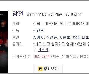 韓国映画と悪霊とホラー