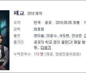 韓映画と復讐とカエル