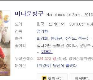 韓国映画と青軍白軍