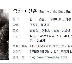 韓国映画と女医の復讐