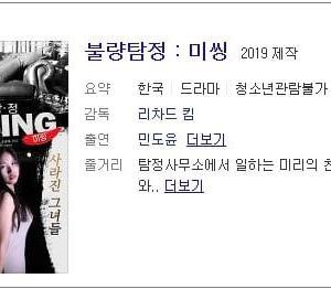 韓映画と探偵とパタヤ