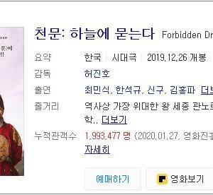 韓映画と朝鮮の天球儀