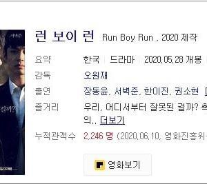 韓国映画と先生のムチ