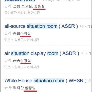 「状況室」という韓国語