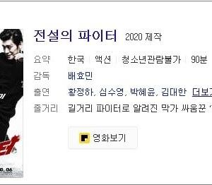 韓映画とムエタイ男子