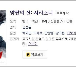 韓映画とメカニック女子