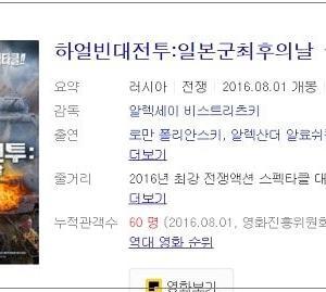 露映画と日本兵の自爆