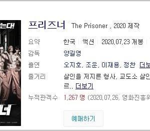 韓映画と刑務所の出前
