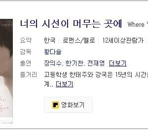 韓映画でボーイズラブ
