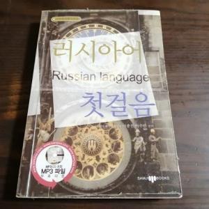韓国オタの露語筆記体