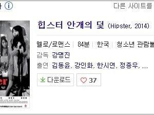 韓映画と女性ボーカル