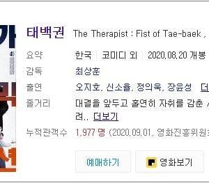 韓国映画と太白神拳