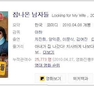 韓映画と戸籍制度の今