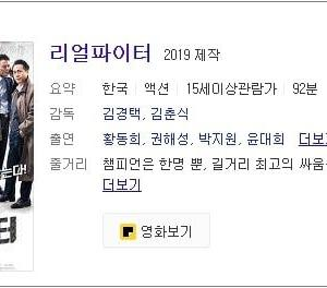 韓国映画と柔道体育館