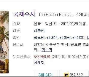 韓国映画と山下財宝