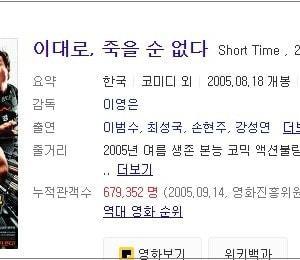 韓映画で異色の悲喜劇