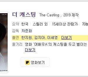 吉田羊似の韓国人女優