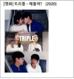 韓映画と雨宿りとキス