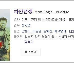 韓映画とベトナム戦争