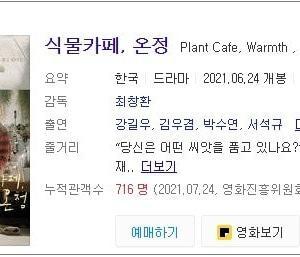 韓国映画と元従軍記者