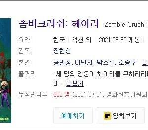 韓国映画でゾンビ救済