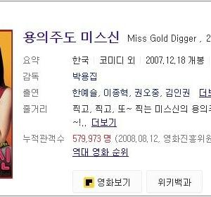 韓映画とツンデレ彼氏