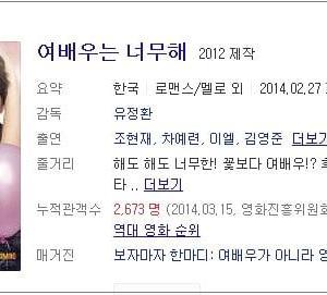 韓国映画と少女漫画風