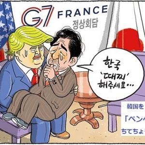 韓国紙の漫画と幼児語
