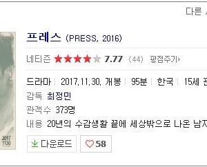 韓国映画とストーカー男