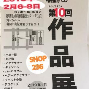 作品展のお知らせ(^^)
