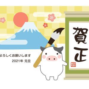 ◎新年あけましておめでとうございます!