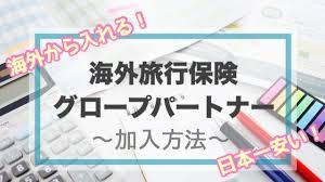 日本出国後の海外旅行保険販売再開