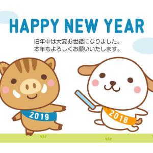 2019年 謹賀新年
