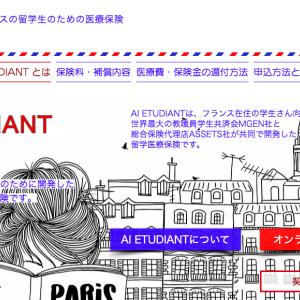 フランス留学生向け医療保険販売開始