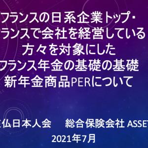 第四回年金セミナー 日系企業トップ・会社経営者対象