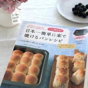「パン型付き!日本一簡単に家で焼けるパンレシピ」情報