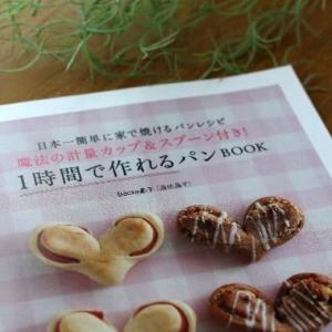 「日本一簡単に家で焼けるパンレシピ 魔法の計量カップ&スプーン付き! 1時間で作れるパンBOOK」発売中です