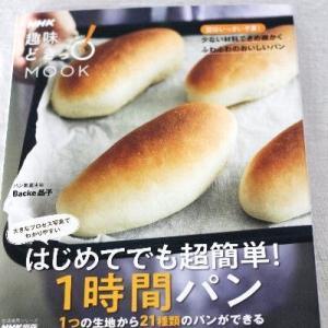 「はじめてでも超簡単!1時間パン~ 1つの生地から21種類のパンができる~」が発売されました。