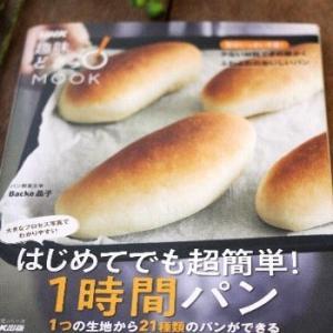 「はじめてでも超簡単!1時間パン~ 1つの生地から21種類のパンができる~」の魅力