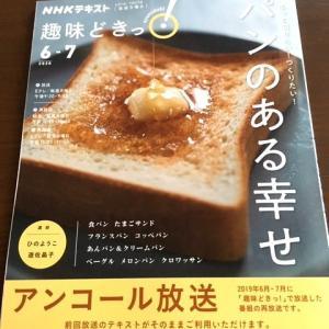 「趣味どきっ!~パンのある幸せ~」アンコール放送が決まりました!