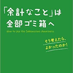 最新刊『「余計なこと」は全部ゴミ箱へ』、本日発売!