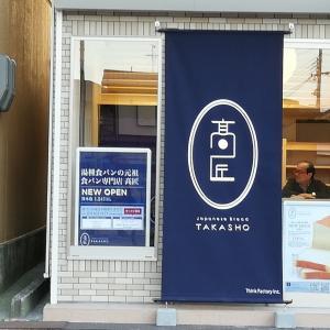 高級食パン専門店 高匠さんオープン!
