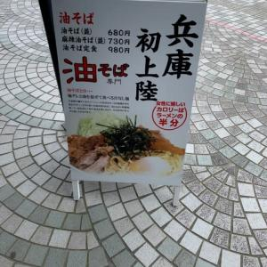 No,2457『油そば』